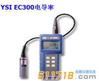 美国YSI EC300型 盐度、电导、温度测量仪