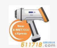 牛津X-MET7000 系列手持式光谱仪