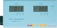 日本ION COUNTER NKMH-103型空气正负离子检测仪