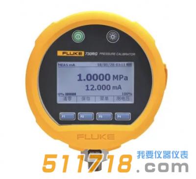 美国Fluke 730G智能数字压力校验仪