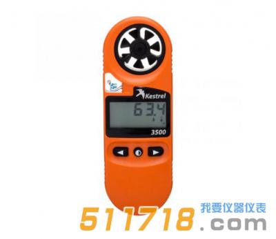 美国NK3500FW(Kestrel3500FW)火险气象仪