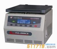TGL-20000CR高速台式冷冻离心机
