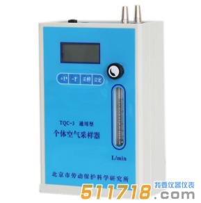 北京劳保所 TQC-3通用型个体空气采样器
