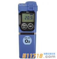 日本理研OX-01氧气检测仪