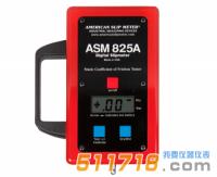 美国Slip Meter ASM825A静摩擦系数测试仪