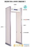 思迈奥SMA-800BX高端型测温安检门