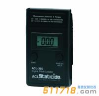 美国ACL STATICIDE ACL 350数字静电定位仪